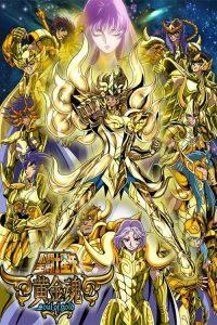 Saint Seiya Soul of Gold เซนต์เซย์ย่า เหล่าโกลดเซนต์คืนชีพ ตอนที่1-13 ซับไทย (จบ)