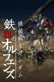 Mobile Suit Gundam : Iron-Blooded Orphans โมบิลสูทกันดั้ม ไอรอนบลัด ออแฟ็น ภาค1 -2 ซับไทย