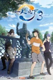 Hitori no Shita : The Outcast ภาค1-2 ซับไทย