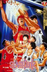 Slam Dunk: The Movie สแลมดังก์ เดอะมูฟวี่ 1 อันตรายของโชโฮคุและความเร่าร้อนของซากุรางิ พากย์ไทย