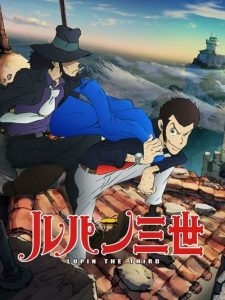 Lupin III (2015) ลูแปงที่ 3 ตอนที่ 1-26 ซับไทย (จบ)