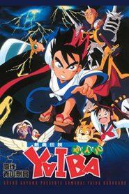 Legendary Brave Swordsman Yaiba ไยบะ เจ้าหนูซามูไร รวมทุกตอน 1 – 52 พากย์ไทย (จบ)