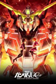 Mobile Suit Gundam Unicorn กันดั้ม ยูนิคอร์น ตอนที่ 1-7 พากย์ไทย (จบ)
