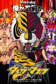 Tiger Mask W หน้ากากเสือ ตอนที่ 1-38 พากย์ไทย/ซับไทย (จบ)