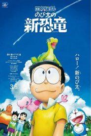 Doraemon: Nobita's New Dinosaur โดราเอมอน เดอะมูฟวี่ ตอน ไดโนเสาร์ตัวใหม่ของโนบิตะ พากย์ไทย