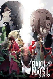 Bakumatsu: Season 2