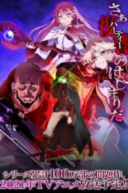 Redo of Healer: Season 1