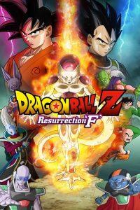 Dragon Ball Z: Resurrection 'F' เดอะมูฟวี่ ตอน การคืนชีพของฟรีเซอร์ พากย์ไทย
